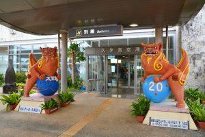 久米島空港の玄関